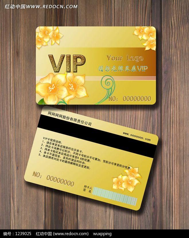 尊贵高档超市商场VIP会员卡设计图片