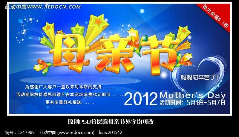 母亲节商场促销活动海报喷绘图片