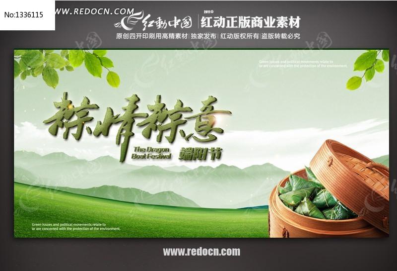 粽情粽意 端午节宣传海报图片