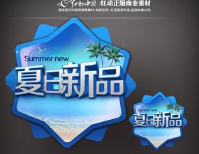 夏季新品异形贴 PSD