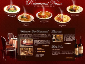 饭店餐厅广告宣传网站flash源文件