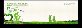 纪念世界环境日绿色骑行签名板