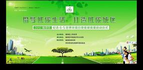 世界环境日绿色出行启动仪式宣传设计