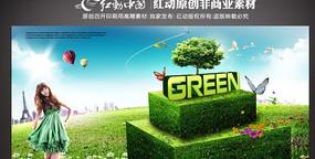 绿色唯美广告背景