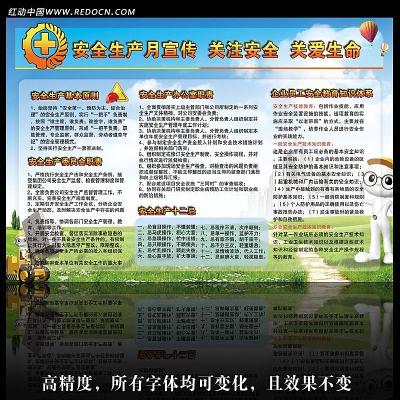 最新2012年安全生产月宣传展板设计