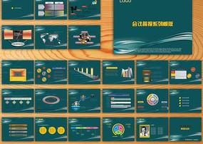 会议简报系列模版高档ppt设计