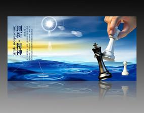 创新 企业文化展板