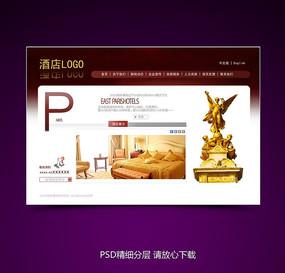 宾馆酒店网站