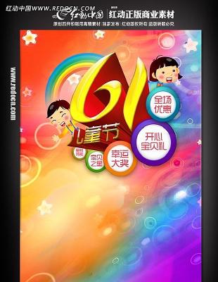 61儿童节促销活动海报画面