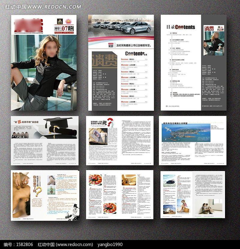 杂志设计 杂志版式图片