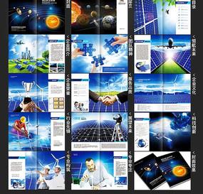 太阳能画册设计