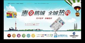 """""""惠享鹏城 全城热购""""建行银行卡宣传海报设计"""