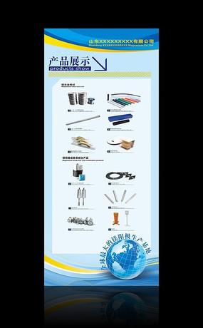产品宣传展架设计模板