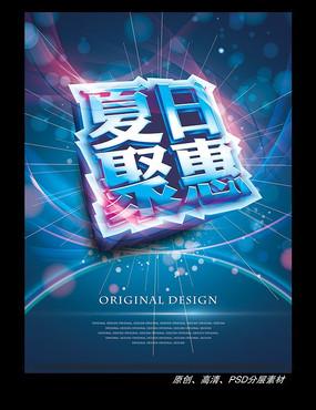 夏日聚惠绚丽海报设计PSD分层素材
