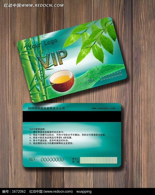 尊贵绿色茶艺茶叶VIP会员卡设计图片