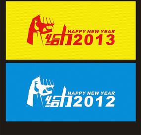 给力2012 给力2013字体设计