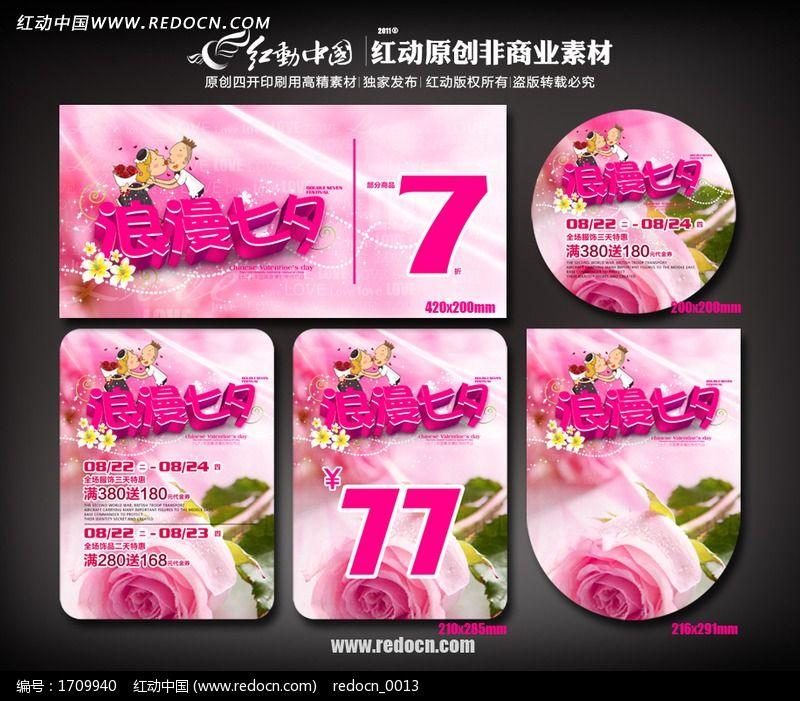 浪漫七夕商场花店促销活动物料广告设计图片