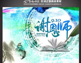 中国风教师节海报设计之谢恩师 PSD
