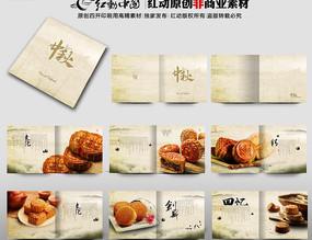 中国风中秋月饼宣传画册设计