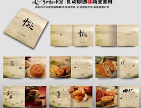 水墨中秋月饼宣传册设计素材