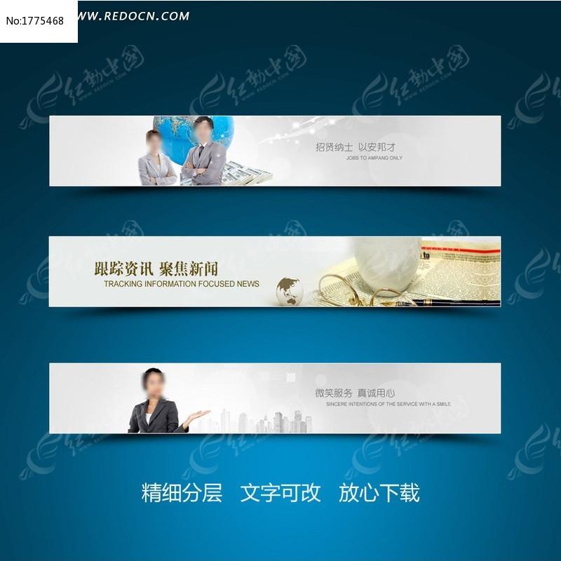 企业文化banner设计之报纸客服图片