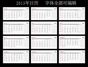 日历表下载