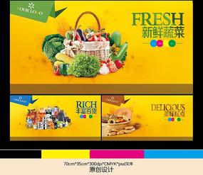 超市蔬菜广告