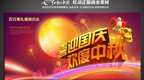 喜迎国庆欢度中秋舞台背景布设计 PSD