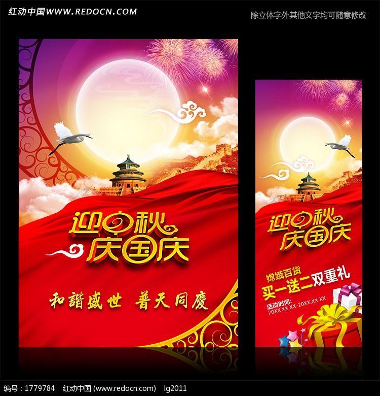 欢度国庆中秋海报设计图片