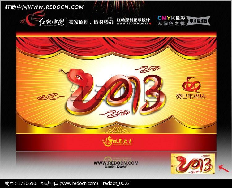 2013蛇年展板 蛇年台历封面图片