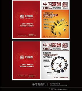 中国薪酬期刊封面设计