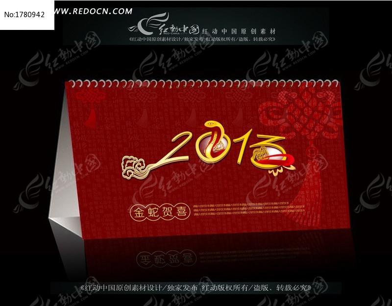 2013年蛇年 台历封面设计图片