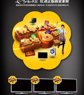秋季大禮包貼頭貼紙pop廣告設計