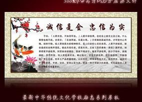 中国风文化墙