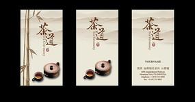 茶道茶文化
