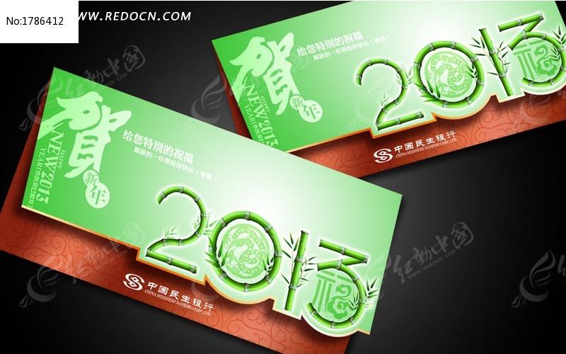 2013蛇年贺卡设计图片