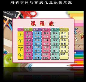 小学生课程表模板下载