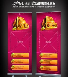 国庆七天乐超市促销易拉宝设计 PSD