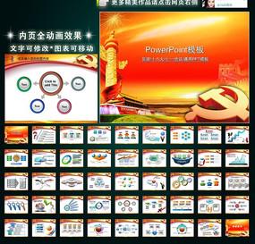 党建十八大会议报告PPT模板设计