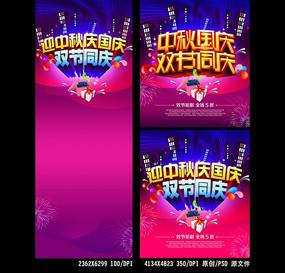 中秋国庆双节同庆促销海报设计