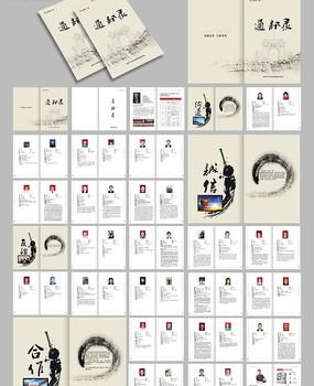 清华大学 总裁班纪念册通讯录设计