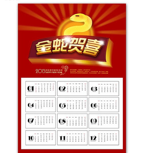 金蛇贺喜 2013年蛇日历农历黄历设计