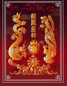中国龙矢量图