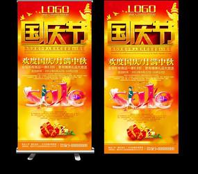 国庆中秋促销展架设计