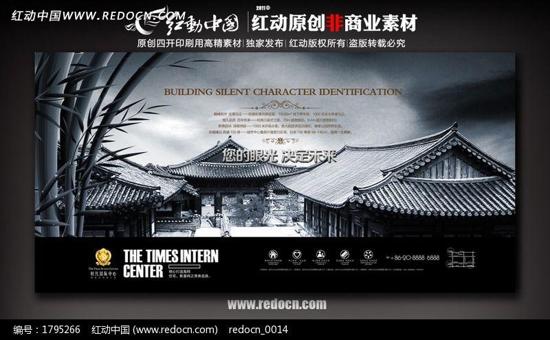 古典庭院地产报纸广告设计图片