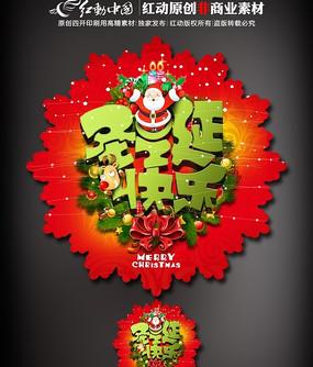 圣诞快乐气氛吊牌设计 PSD