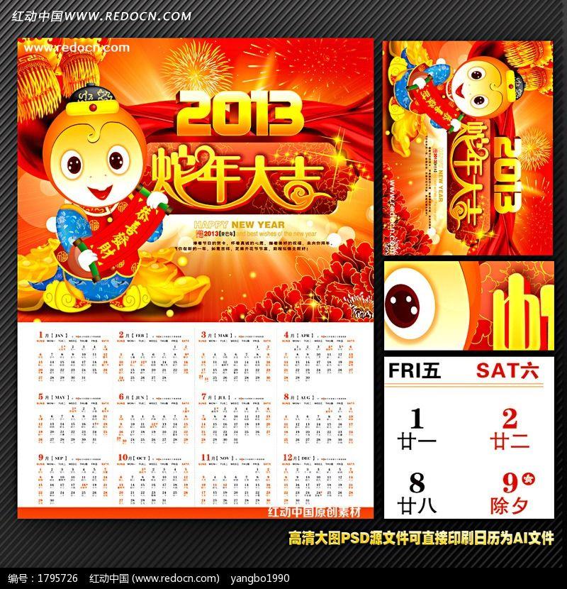 2013蛇年挂历封面设计之蛇年大吉PSD文件图片