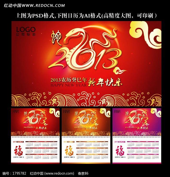 2013艺术字设计蛇年挂历设计图片
