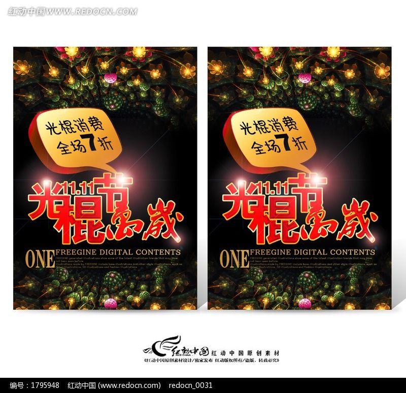 光棍节万岁 酒吧光棍节海报设计图片