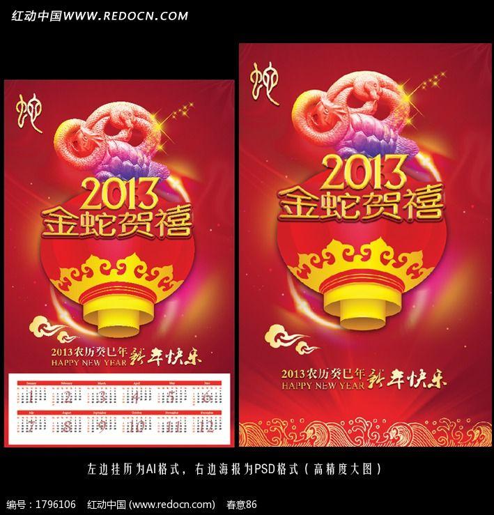 2013蛇年挂历封面设计图片